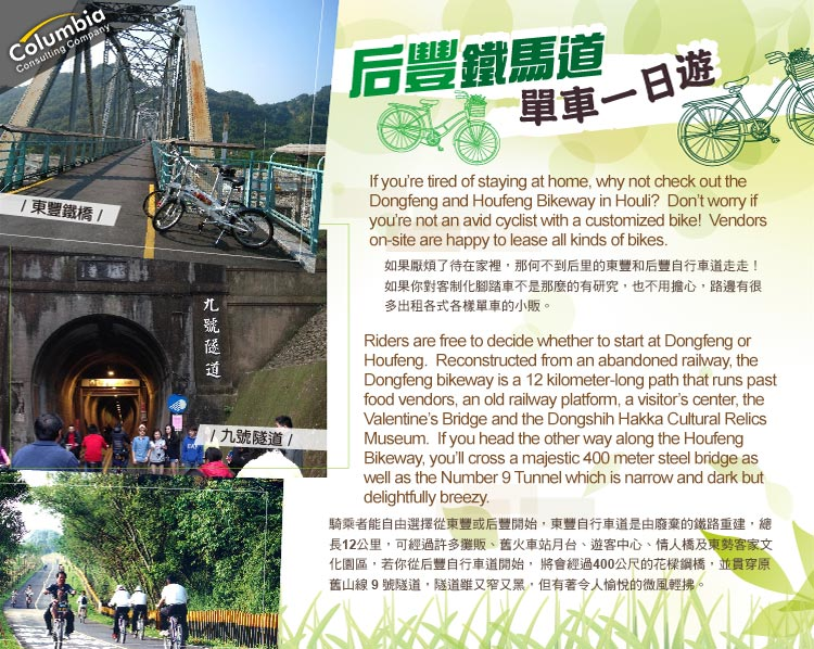 后豐鐵馬道單車一日遊 A Day of Cycling on Houfeng Bikeway!