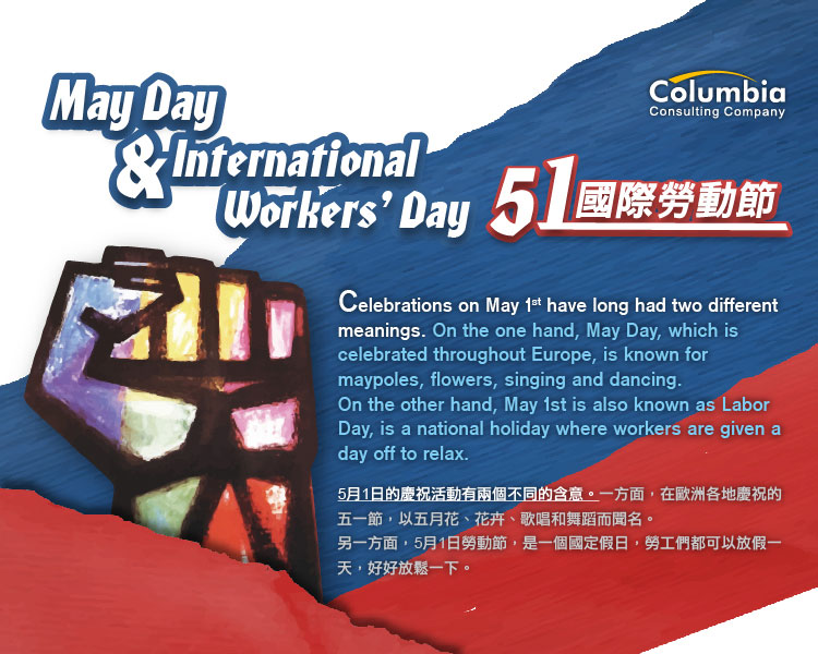 五一國際勞動節 May Day and International Workers' Day