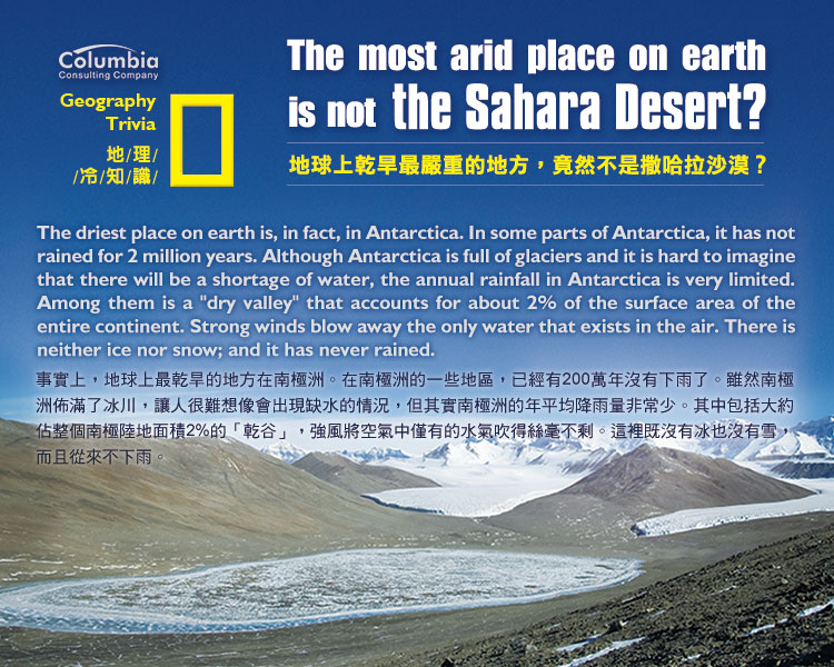 乾旱最嚴重的地方是 The Most Arid Place on Earth is...